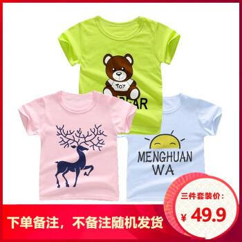 春の夏の男女の子供のTシャツ1-6歳の子供の半袖のプリント子供の半袖の男の子の半袖の女の子の漫画の上着の3つの服(備考しないで、ランダムに出荷します)の110 cm