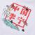 リネイオフィシャル旗艦店中国リネイパリファッションウィークシリーズ男性大童春秋TシャツYHSN 135-1/-2標準白160